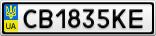 Номерной знак - CB1835KE
