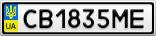 Номерной знак - CB1835ME