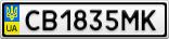 Номерной знак - CB1835MK