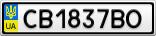 Номерной знак - CB1837BO