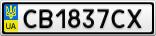 Номерной знак - CB1837CX