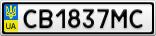 Номерной знак - CB1837MC