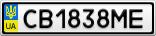 Номерной знак - CB1838ME