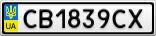 Номерной знак - CB1839CX
