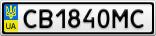 Номерной знак - CB1840MC