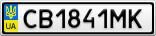 Номерной знак - CB1841MK