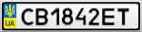 Номерной знак - CB1842ET
