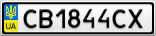Номерной знак - CB1844CX