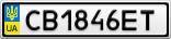 Номерной знак - CB1846ET