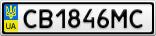 Номерной знак - CB1846MC