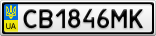 Номерной знак - CB1846MK