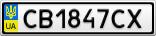 Номерной знак - CB1847CX