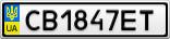 Номерной знак - CB1847ET