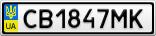 Номерной знак - CB1847MK