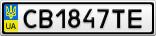 Номерной знак - CB1847TE