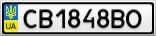 Номерной знак - CB1848BO