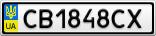 Номерной знак - CB1848CX