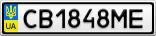 Номерной знак - CB1848ME