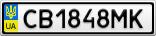 Номерной знак - CB1848MK