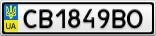 Номерной знак - CB1849BO