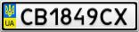 Номерной знак - CB1849CX