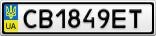 Номерной знак - CB1849ET