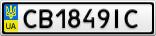 Номерной знак - CB1849IC