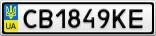 Номерной знак - CB1849KE