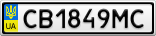 Номерной знак - CB1849MC
