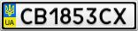Номерной знак - CB1853CX