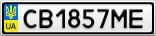 Номерной знак - CB1857ME