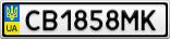 Номерной знак - CB1858MK