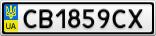 Номерной знак - CB1859CX