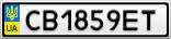 Номерной знак - CB1859ET