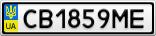 Номерной знак - CB1859ME