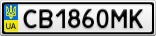 Номерной знак - CB1860MK