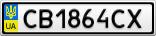 Номерной знак - CB1864CX