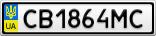 Номерной знак - CB1864MC