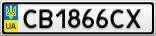 Номерной знак - CB1866CX