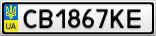 Номерной знак - CB1867KE