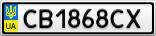 Номерной знак - CB1868CX