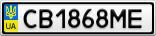 Номерной знак - CB1868ME