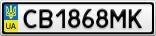 Номерной знак - CB1868MK