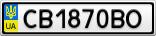 Номерной знак - CB1870BO