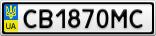 Номерной знак - CB1870MC