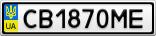 Номерной знак - CB1870ME