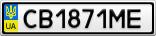 Номерной знак - CB1871ME
