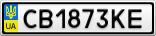 Номерной знак - CB1873KE