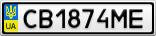 Номерной знак - CB1874ME
