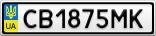 Номерной знак - CB1875MK